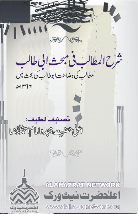 Iman E Abu Talib - Aqaid-e-Ahle Sunnat - IslamiMehfil