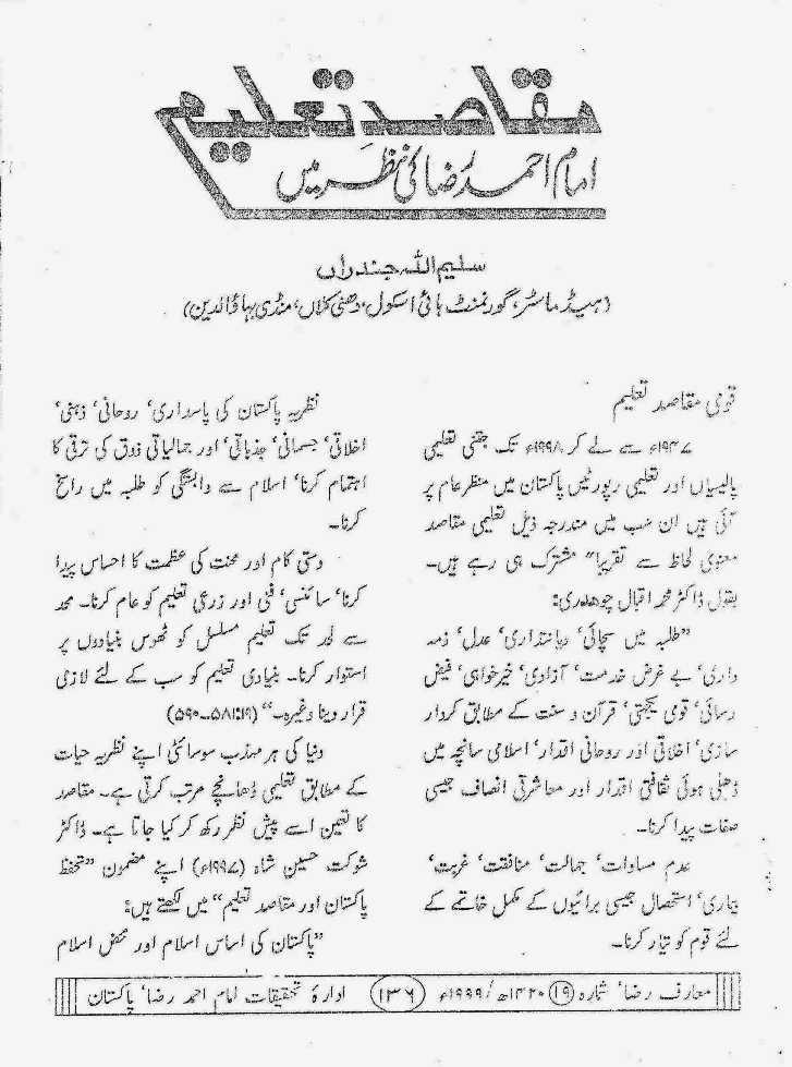 essay on taleem niswan in urdu Urdu essay taleem e niswan the term 'urdu' and its origin the term urdu derives from a turkish word ordu meaning camp or army the urdu language developed between the muslim soldiers of the mughals armies who belonged to various ethnicities like turks, arabs, persians, pathans, balochis, rajputs, jats and afghans.