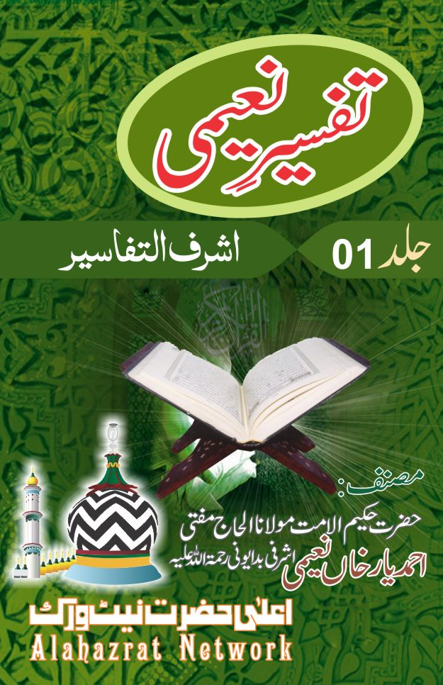 Tafsir Naeemi title