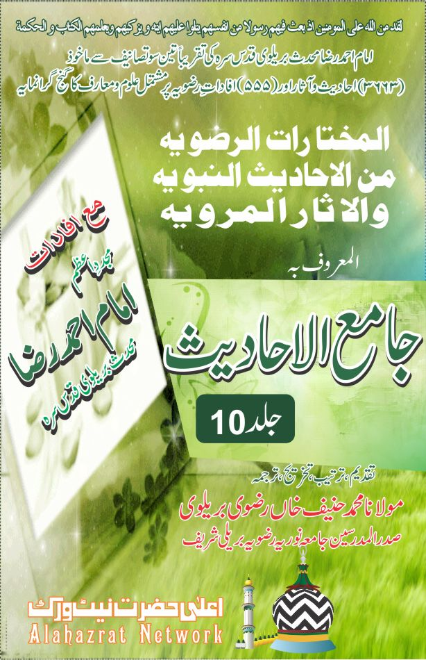 Jamiy-ul-Ahadith Complete 10 Volumes Title