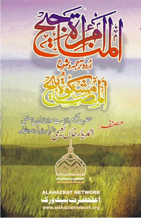 Mira'at Sharh Mishkat by Mufti Ahmad Yaar Khan Naeemi (Alaihe Rahma) - 7 Volumes Online Title