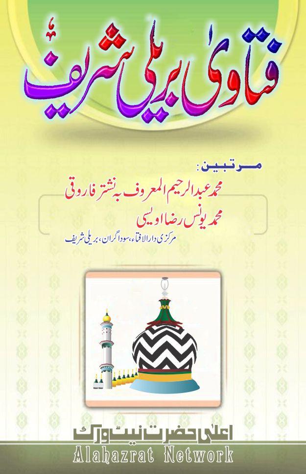 Fatawa Rizvia Book In Urdu Pdf