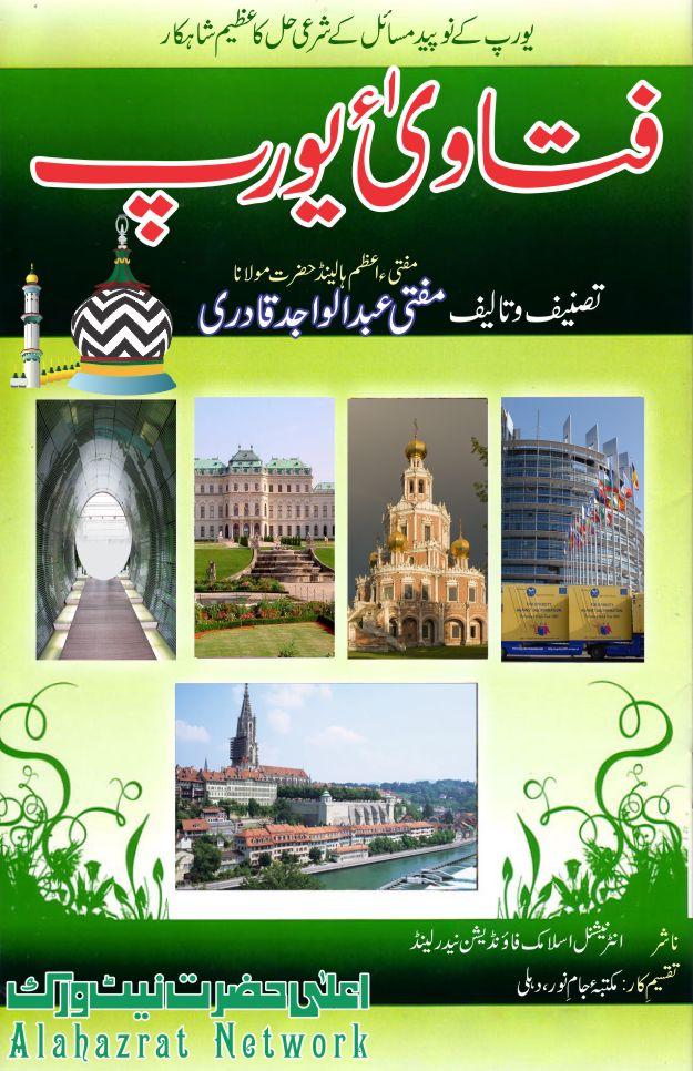 Fatawa E Alamgiri Bangla Pdf