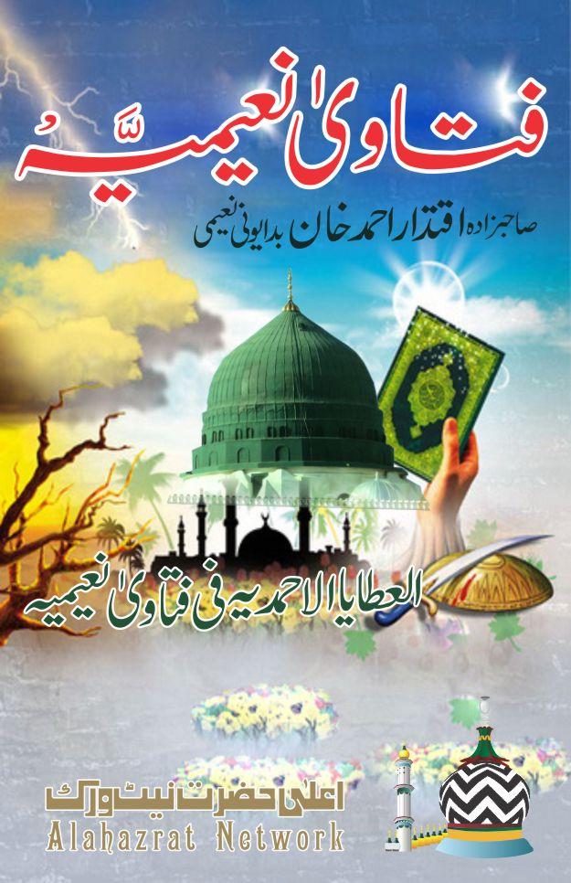 fatawa alamgiri arabic pdf free