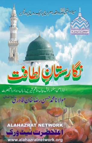معراج النبی صلی اللہ علیہ وسلم پر کتب Title
