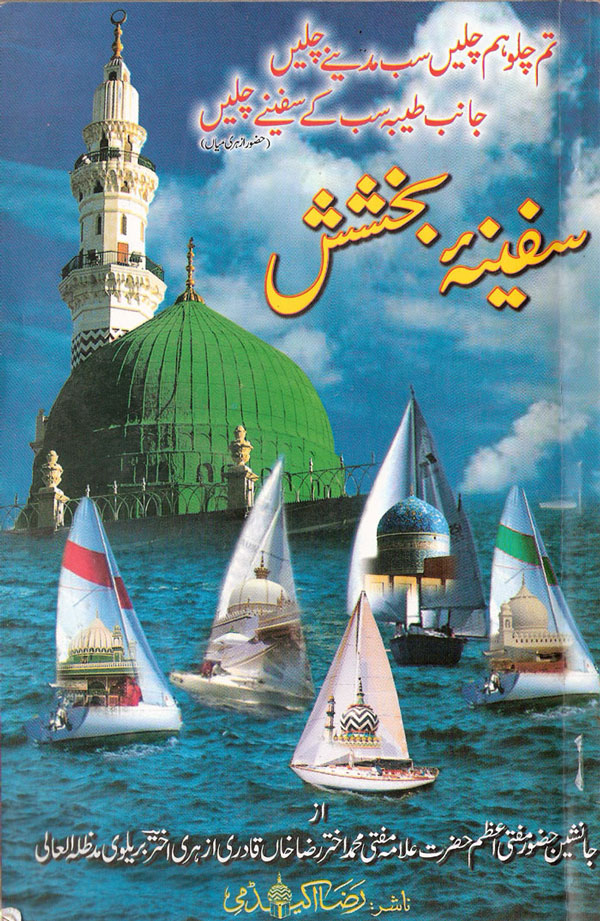Syed sabih uddin rehmani   books in urdu   naatia dewaan saman-e.