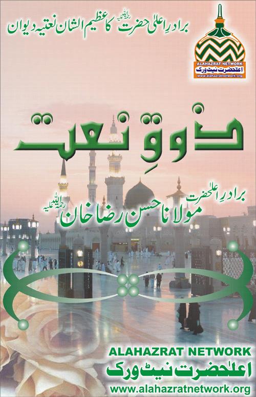 Zauq-e-Naat - اسلامی شاعری و نعتیہ دیوان - - Sunni Library